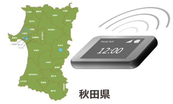 秋田県のモバイルwi-fiルーターの通信