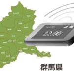 群馬県のモバイルwi-fiルーターの通信