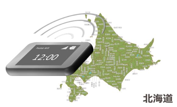 北海道のモバイルwi-fiルーターの通信