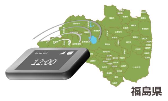 福島県のモバイルwi-fiルーターの通信