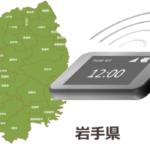 岩手県のモバイルwi-fiルーターの通信