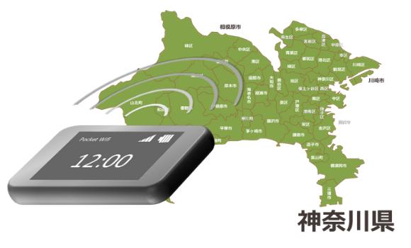 神奈川県のモバイルwi-fiルーターの通信