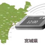 宮城県のモバイルwi-fiルーターの通信