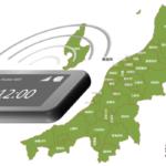 新潟県のモバイルwi-fiルーターの通信