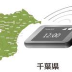 千葉県のモバイルwi-fiルーターの通信