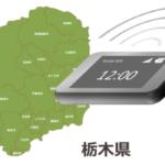 栃木県のモバイルwi-fiルーターの通信