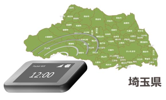 埼玉県のモバイルwi-fiルーターの通信