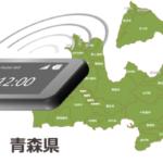 青森県のモバイルwi-fiルーターの通信