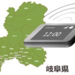 岐阜県のモバイルwi-fiルーターの通信