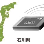 石川県のモバイルwi-fiルーターの通信