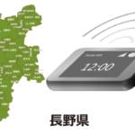 長野県のモバイルwi-fiルーターの通信