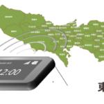 東京都のモバイルwi-fiルーターの通信