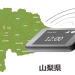 山梨県のモバイルwi-fiルーターの通信