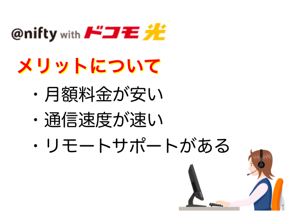 @nifty with ドコモ光のメリットやデメリット