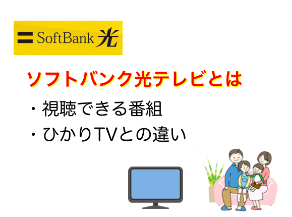 ソフトバンク光テレビ番組