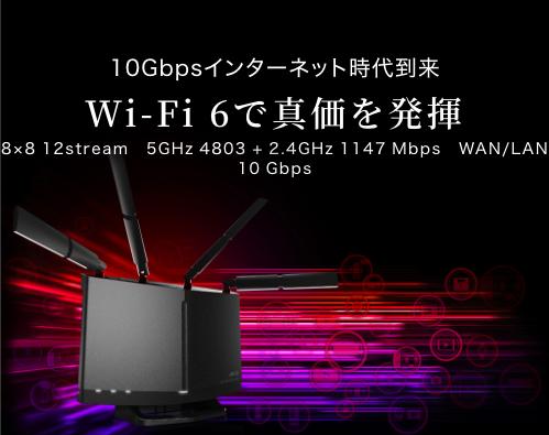 エアステーションWi-Fi6