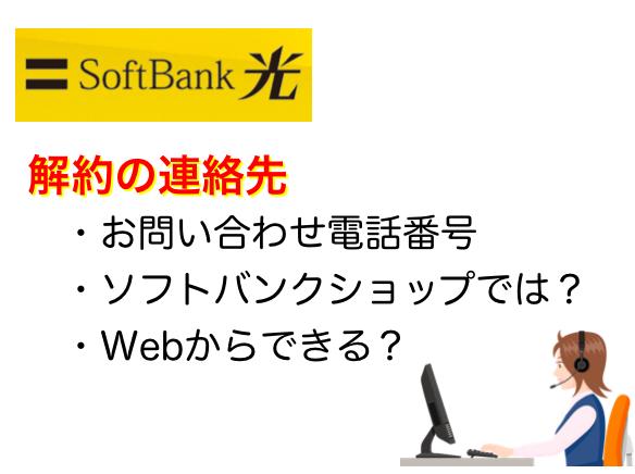 ソフトバンク光の解約問い合わせショップwebサイト