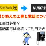 ソフトバンク光からNURO光の乗り換えの工事と電話について