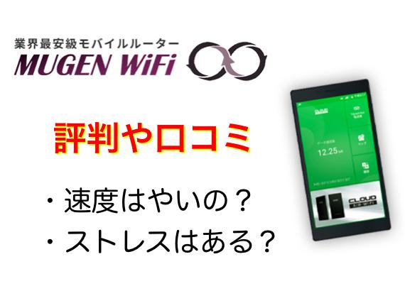 MugenWiFi(無限 Wi-Fi)の評判や口コミ