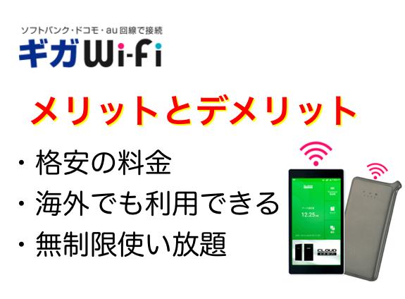 ギガWi-Fiの仕組みやメリットとデメリット