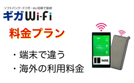 ギガWi-Fiの料金プラン