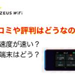 ZEUS Wifiの評判や口コミ