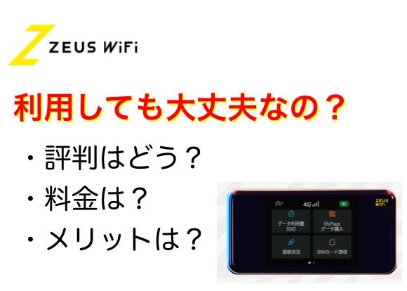 ZEUS WiFiの評判や口コミとメリットデメリット