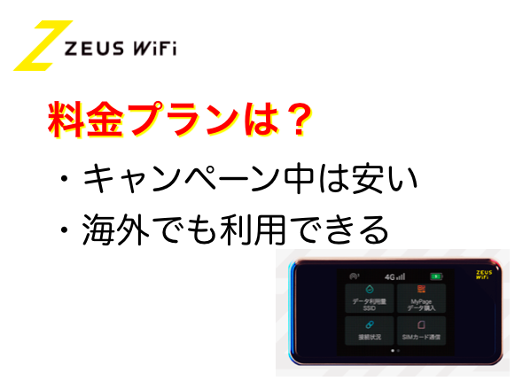 ZEUS WiFiの料金プラン
