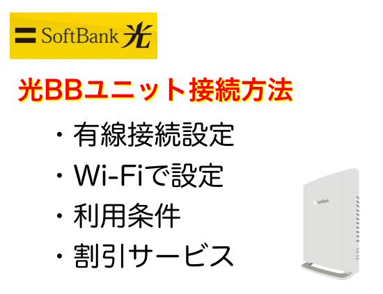 光BBユニットWi-Fi接続方法