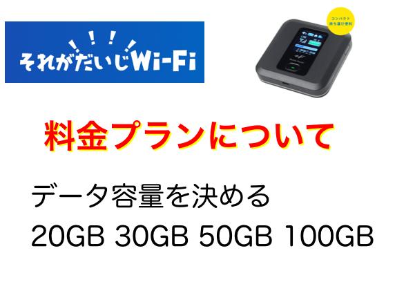 それがだいじWi-Fiの料金