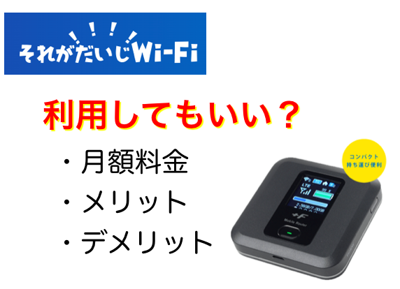 それがだいじWi-Fiのメリットデメリット
