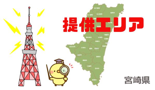 宮崎のネット提供エリア