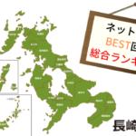 長崎のネット光回線について