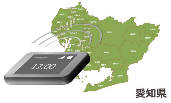 愛知県のモバイルwi-fiルーターの通信