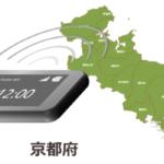 京都府のモバイルwi-fiルーターの通信
