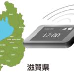 滋賀県のモバイルwi-fiルーターの通信