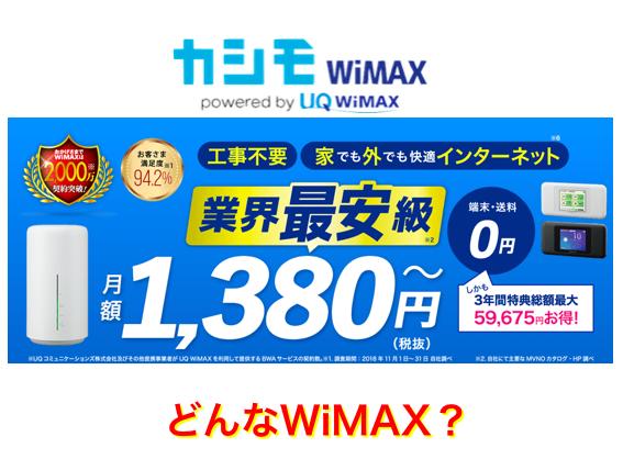 カシモWiMAXとは?月額料金や詳細について
