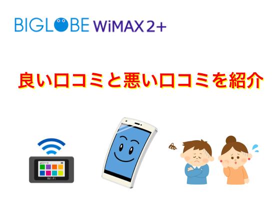 BIGLOBE WiMAXの口コミや評判