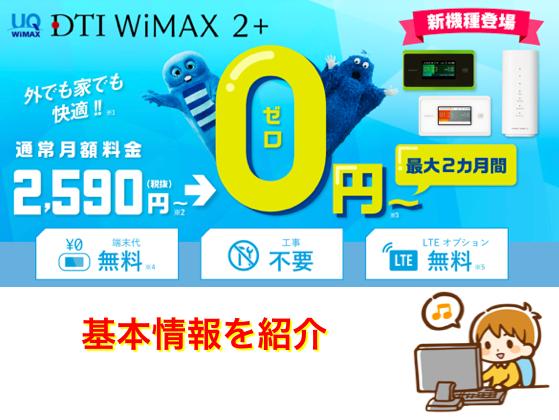 DTI WiMAXとは?料金や速度などを紹介