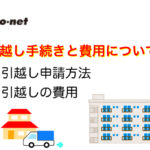 So-net光(ソネット)引越し手続き方法と手順と費用について!