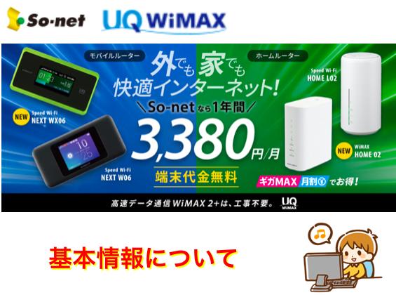 So-net WiMAXとは?月額料金など基本情報