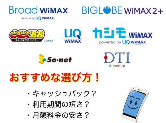 WiMAXプロバイダのおすすめな選び方について