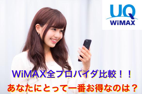 WiMAXプロバイダ全27社比較ランキング‼【キャンペーン2020年最新比較】