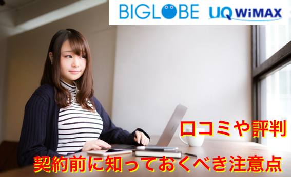 WiMAX(BIGLOBE)評判を冷静分析|5個メリット・2個デメリット