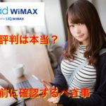 WiMAX(Broad)評判を冷静分析|5個メリット・3個デメリット