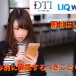 WiMAX(DTI)評判を冷静分析|5個メリット・3個デメリット