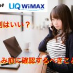 WiMAX(So-net)評判を冷静分析|4個メリット・3個デメリット