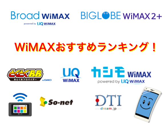 WiMAX プロバイダランキング!