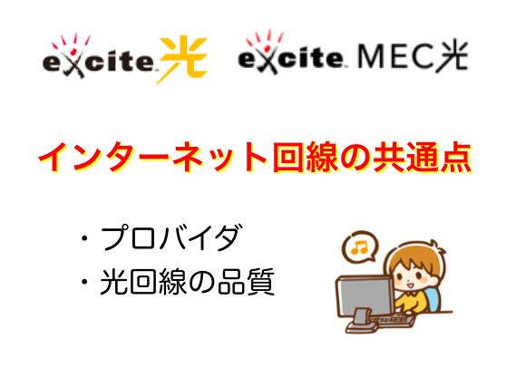 エキサイト光とMEC光の共通点