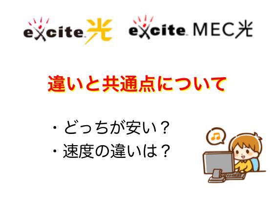 エキサイト光とexcite.MEC光の違いや料金を比較
